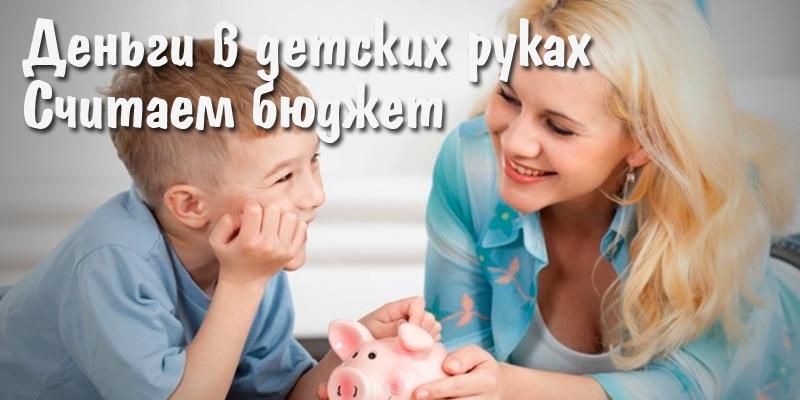 Деньги в детских руках. Считаем бюджет