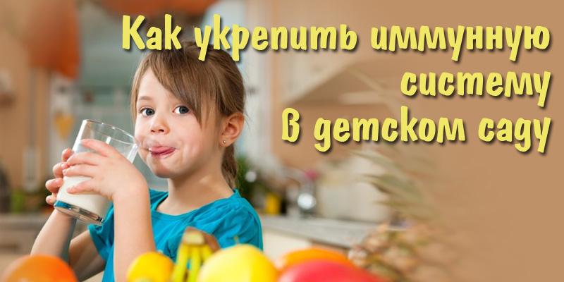 Как укрепить иммунную систему в детском саду