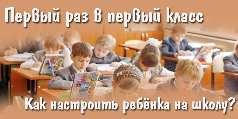 Первый раз в первый класс. Как настроить ребёнка на школу?